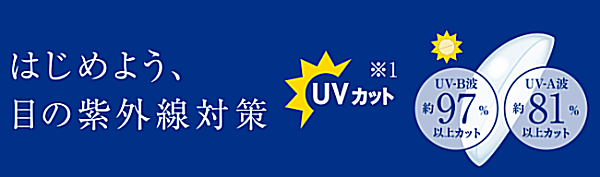 UVカット素材を採用