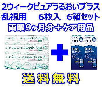 2ウィークピュアうるおいプラス乱視用 6箱セット+レニューフレッシュ355ml 2箱セット