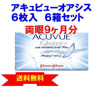 アキュビューオアシス 6箱セット