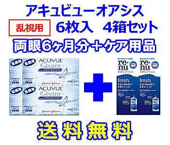 アキュビューオアシス乱視用 4箱セット+レニューフレッシュ355ml 2箱セット