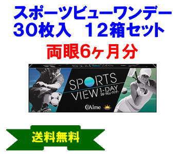 d2f623abc5460e スポーツビューワンデー 12箱セット | コンタクトレンズ通販ティアラ