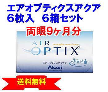 エアオプティクスアクア 6箱セット