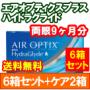 エアオプティクスプラスハイドラグライド 6箱セット+レニューフレッシュ355ml 2箱セット