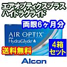 エアオプティクスプラスハイドラグライド 4箱セット
