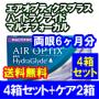 エアオプティクスプラスハイドラグライドマルチフォーカル 4箱セット+レニューフレッシュ355ml 2箱セット