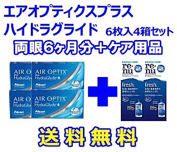 エアオプティクスプラスハイドラグライド 4箱セット+レニューフレッシュ355ml 2箱セット