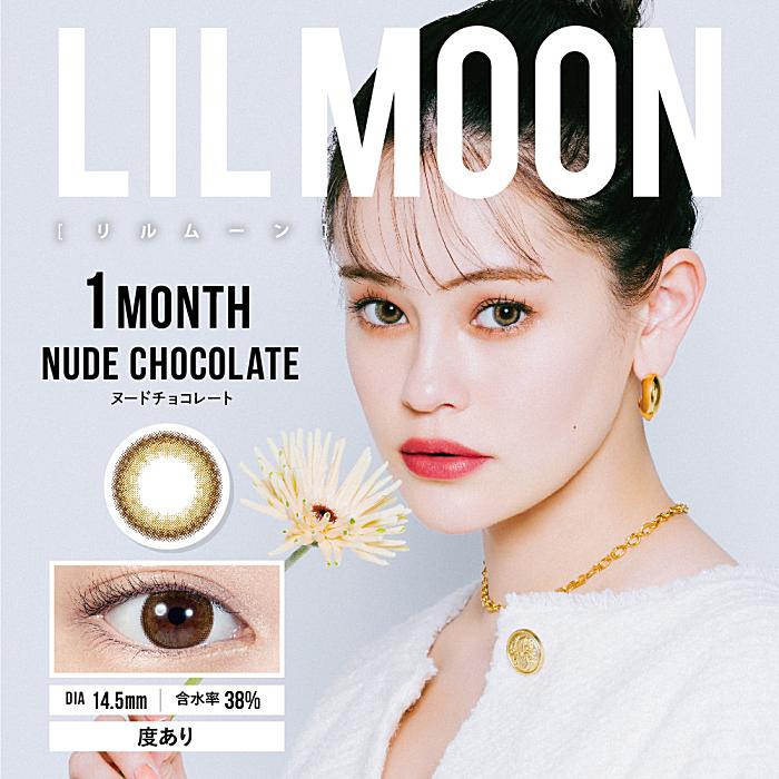 リルムーン 1ヶ月度ありヌードチョコレート