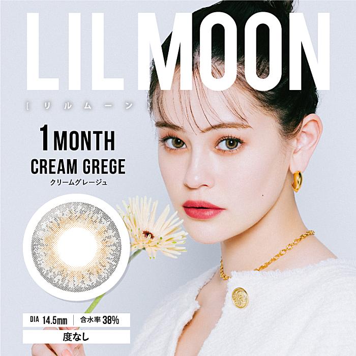 リルムーン 1ヶ月度なしクリームグレージュ
