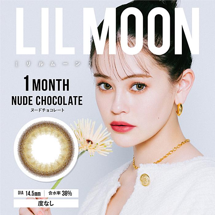リルムーン 1ヶ月度なしヌードチョコレート
