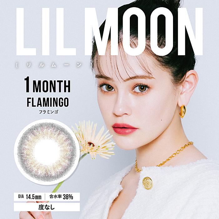 リルムーン 1ヶ月度なしフラミンゴ