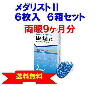 メダリストⅡ6箱セット