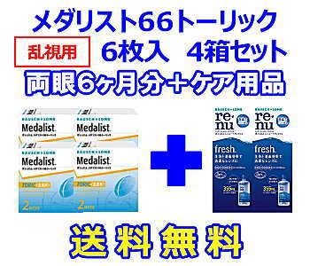 メダリスト66トーリック 4箱セット+レニューフレッシュ355ml 2箱セット