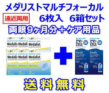 メダリストマルチフォーカル 6箱セット+レニューフレッシュ355ml 2箱セット