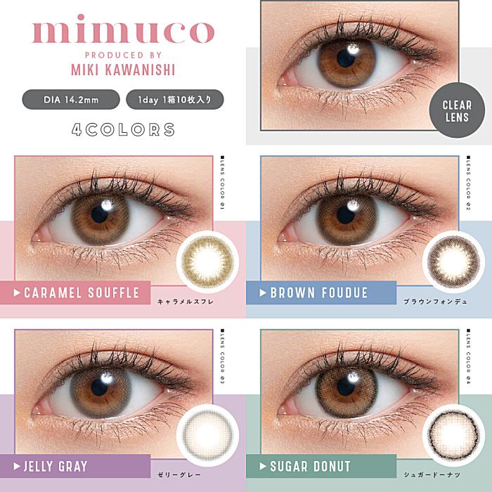mimuco (ミムコ)全カラー
