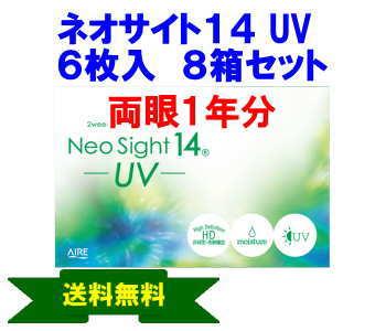 ネオサイト14UV 8箱セット