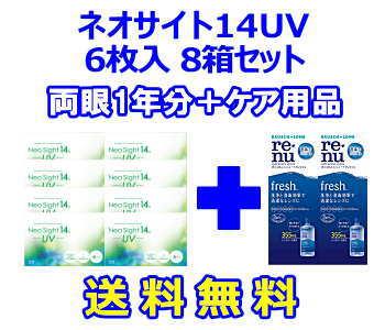 ネオサイト14UV 8箱セット+レニューフレッシュ355ml 2箱セット