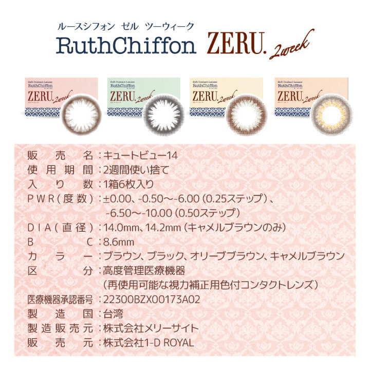 ルースシフォンゼル ZERUの規格